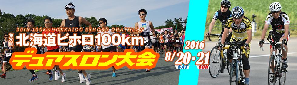 第30回ビホロ100kmデュアスロン大会【公式】