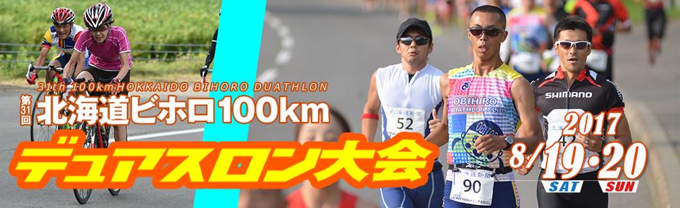 第31回ビホロ100kmデュアスロン大会【公式】
