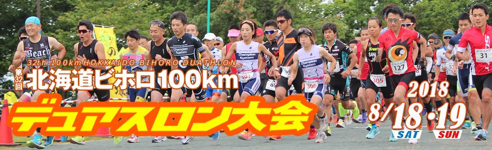 第32回ビホロ100kmデュアスロン大会【公式】
